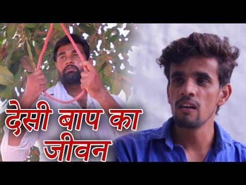 Desi Baap Ka Jeevan - Prince Verma