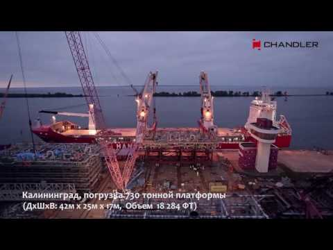 Калининград: погрузка платформы весом 730 тонн