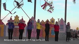 Бендеры Масленица 10 Марта 2019 год часть 23 а Сперанца