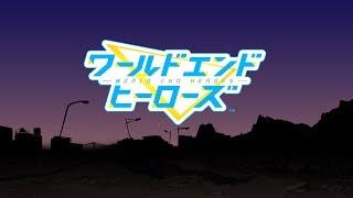 スマートフォン向け新作ゲーム『ワールドエンドヒーローズ』 21名の登場...