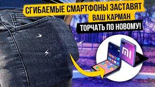 Складные смартфоны, есть ли в них будущее? Ждём Redmi Note Flip ?