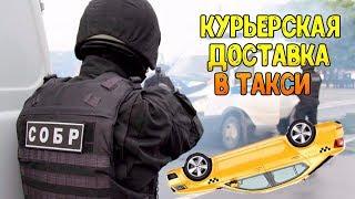 Чем опасна курьерская доставка в такси?(, 2018-08-27T11:45:01.000Z)