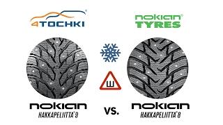 Сравнение Hakkapeliitta 9 vs Hakkapeliitta 8 на 4 точки. Шины и диски 4точки - Wheels & Tyres