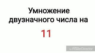 Умножение на 11. Математика - это просто !