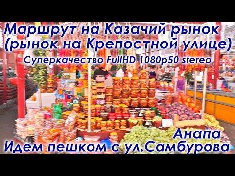 Анапа. Пеший маршрут на Казачий рынок (рынок на Крепостной улице). Идем с ул.Самбурова.