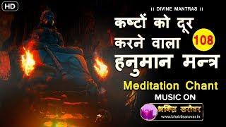 Hanuman Mantra For Success and Protection - Om Namo Bhagavate Aanjaneya Mahabalaya Swaha - 108 times