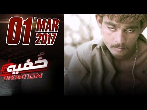 Nashayi | Khufia Operation | SAMAA TV |01 March 2017