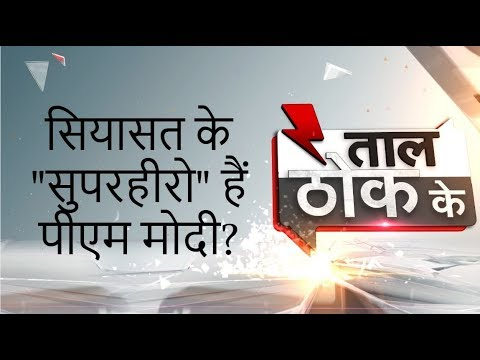 Taal Thok Ke: PM Modi is a superhero of politics?