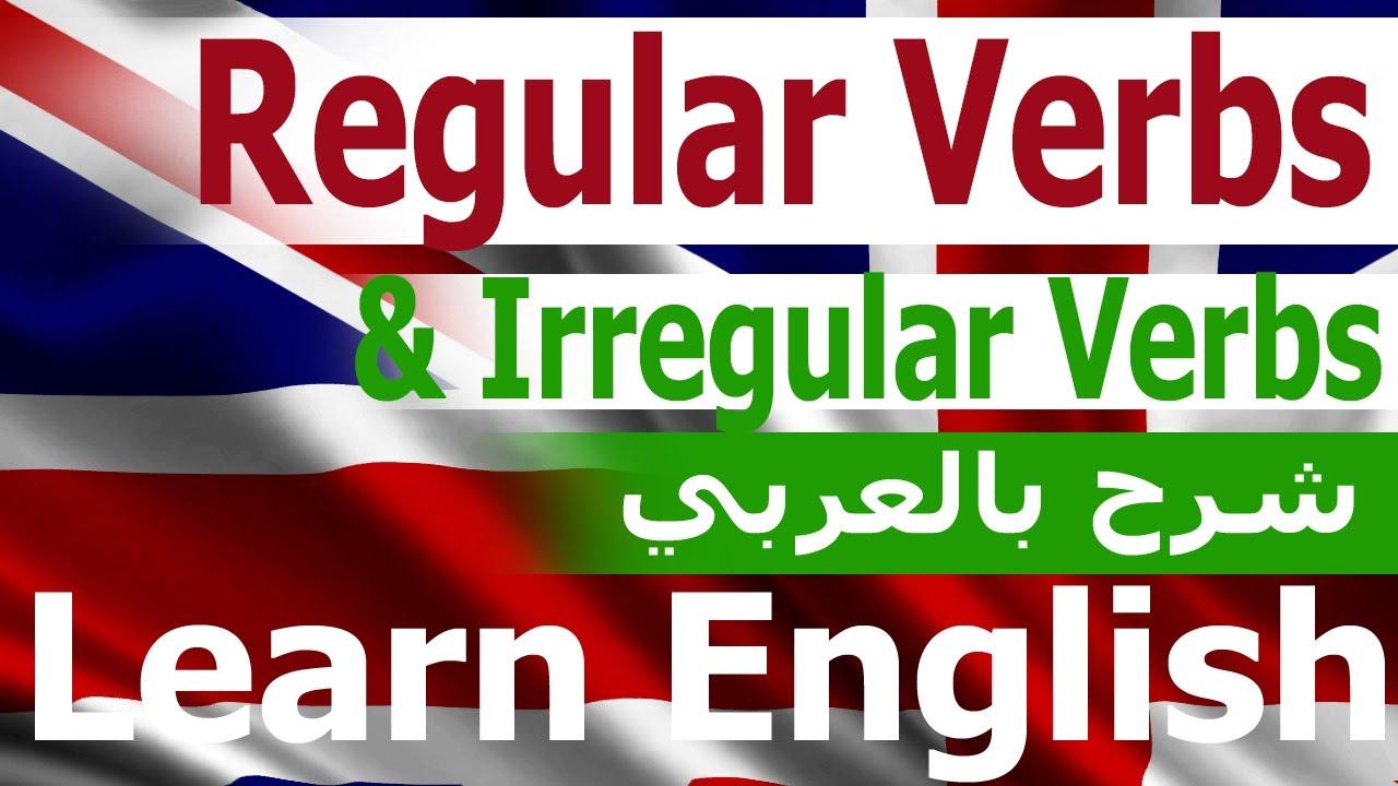 ... ) والشاذة | regular and irregular verbs - YouTube