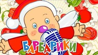"""Гимн Барбариков """"Что такое доброта"""" (Клип)"""