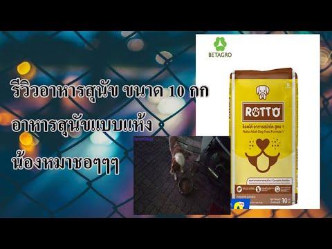 [รีวิว] อาหารสุนัข ร๊อตโต Rotto ขนาด 10 กก น้องหมาชอบมาก