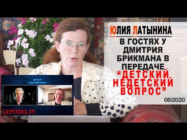 Юлия Латынина / Детский недетский вопрос / LatyninaTV /
