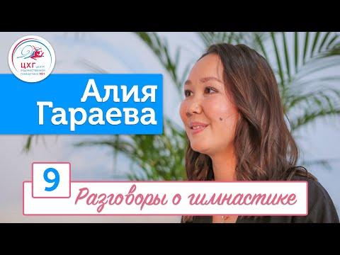 Разговоры о гимнастике №9. Алия Гараева #гимнастика