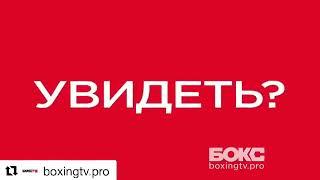 Бокс ТВ передача «Лица» с Александром Шлеменко