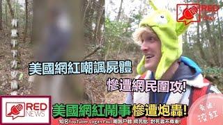 美國網紅鬧事慘遭炮轟! 【RED News Daily 每日紅聞】2018/1/10