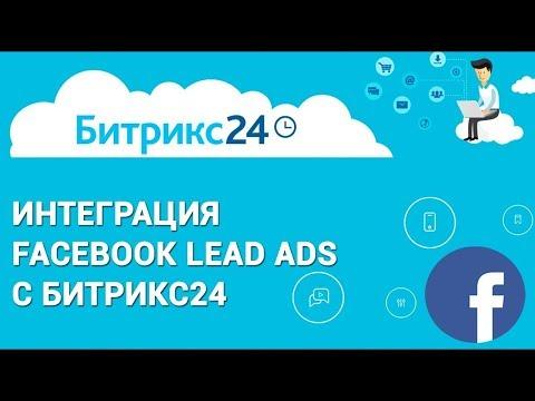 Интеграция Битрикс 24 и Facebook Lead Adds