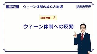 【世界史】 ウィーン体制2 ウィーン体制への反発 (17分)