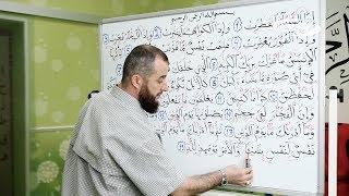 С нуля и до Корана: урок № 68