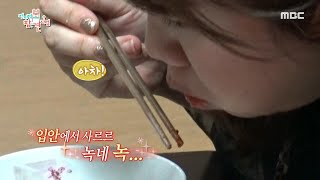 Gambar cover [전지적 참견 시점] ※심약자주의※ 진짜로 간장게장을 마셔버린 홍현희?!