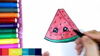 تعليم رسم اطفال - كيف ترسم قطعة بطيخ وتلونها خطوة بخطوة| drawing slice of watermalon
