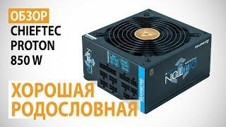 блок питания Chieftec 850W APS-850C обзор / review