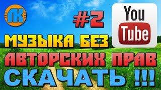 МУЗЫКА БЕЗ АВТОРСКИХ ПРАВ НА YouTube \ #2 \ МУЗЫКА ДЛЯ ВИДЕО БЕЗ АП \ СКАЧАТЬ МУЗЫКУ !!!