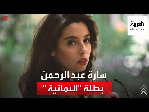 الممثلة سارة عبد الرحمن تروي للعربية تجربتها في مسلسل -الثمانية-  - 15:54-2021 / 7 / 25