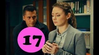 Мажор 3 сезон 17 серия - анонс и дата выхода