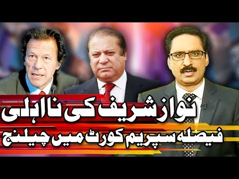 Kal Tak With Javed Chaudhry - 15 Aug 2017 - Express News