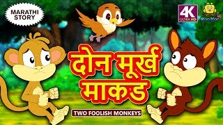 दोन मूर्ख माकड - Two Foolish Monkeys | Marathi Goshti | Marathi Fairy Tales | Marathi Story for Kids