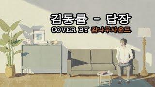 김동률 - 답장 (COVER BY 감나무사운드)