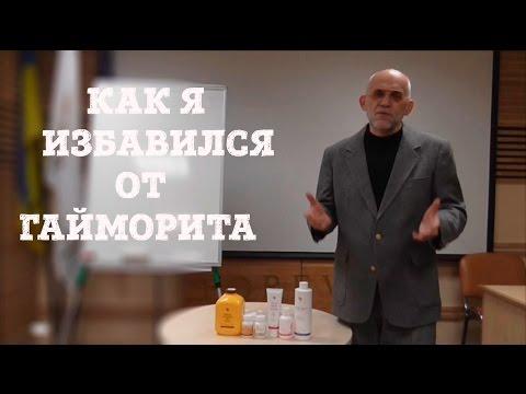 Лечение гайморита -