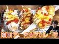 【韓国】人気のホットドック!チーズ ポテトレーラの作り方【kattyanneru】