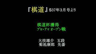 『棋道S37年3月号』 プロアマ力くらべ 大枝・菊池 MR囲碁2894