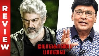 PINK or NERKONDA PAARVAI? | Bhagyaraj Detailed Review | Ajith Kumar | H Vinoth | Yuvan
