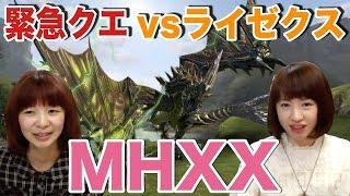 【MHXX】集会所★2緊急クエ!ライゼクスに挑む!withみきてぃ【モンハン】