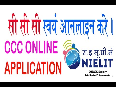 How to online ccc exam form at nielit website