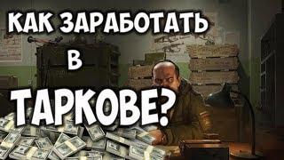 Как Заработать с Одного Доллара. Хитрости Таркова 1 - Денег в Таркове?