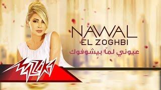 Eyouni Lama Beyshofook - Nawal El Zoghbi  عيوني لما بيشوفوك - نوال الزغبى