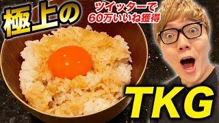 【最強TKG】ツイッターで60万いいね獲得の極上の卵かけご飯作ってみた!【焼きTKG】