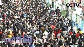 [中国新闻] 五一假期第一天 景区迎来客流高峰 | CCTV中文国际