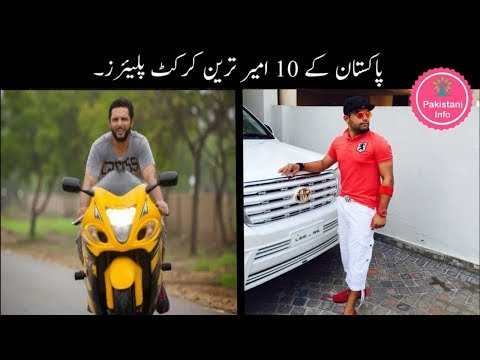 10 Most Richest Cricketers In Pakistan | Rich Cricketers Of Pakistan | Pakistani Info