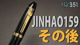 #351 JINHAO159のその後 [fountain pen]