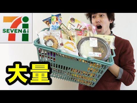 セブンイレブンの好きな商品をカゴいっぱい買ってみた! - YouTube