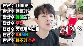소다스트림 V3 1년간 사용해본 솔직 후기!! 탄산수 …