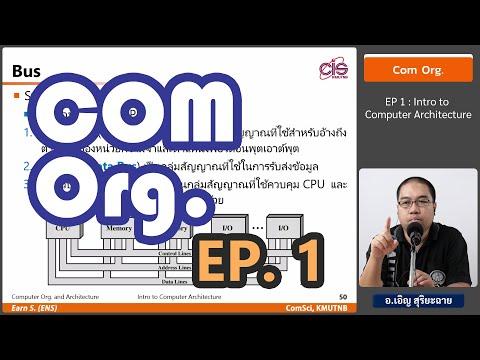 วิชา Com Org. - Ep1 : สถาปัตยกรรมคอมพิวเตอร์พื้นฐาน - อ.เอิญ สุริยะฉาย (KMUTNB)