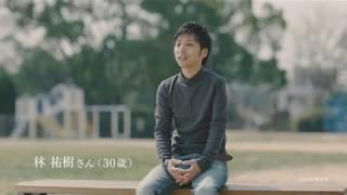 ACジャパン CM「夢の実現が、ぼくの人生を変えた(支援キャンペーン)」篇 15秒 林ゆめ 検索動画 16