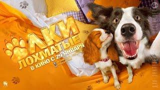 Ёлки лохматые (фильм про собак)