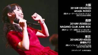 """伊藤かな恵 LIVE TOUR 2016 """"カサナルケシキ"""" 一般発売: 12月26日(土) ..."""