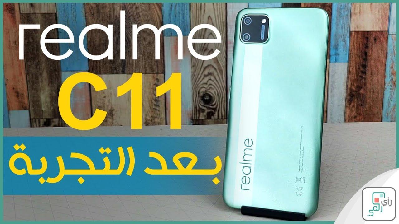 Download مراجعة ريلمي سي 11 - Realme C11 | منافسة شرسة مع ريدمي🔥